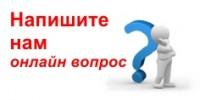 вопрос онлайн